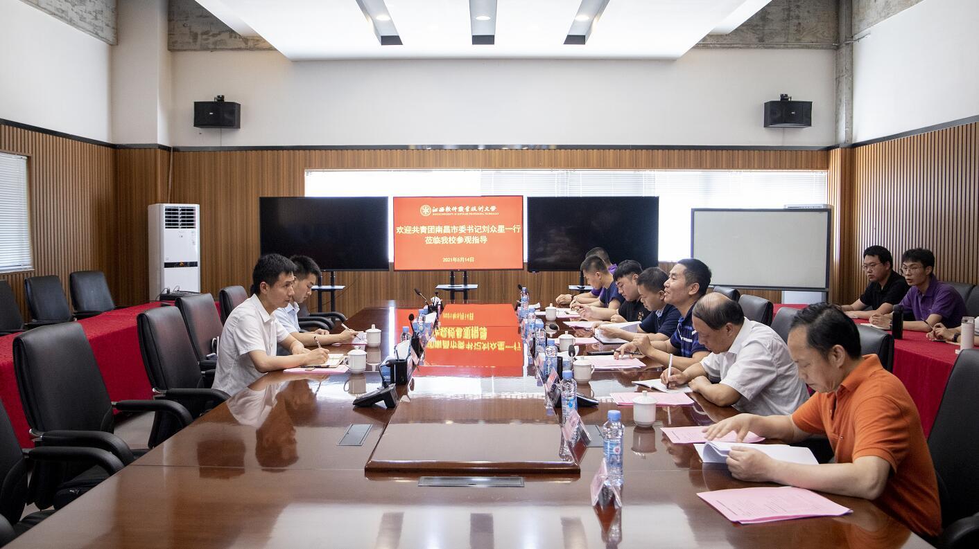 团市委领导莅临南昌先锋软件职业中专学校参观调研