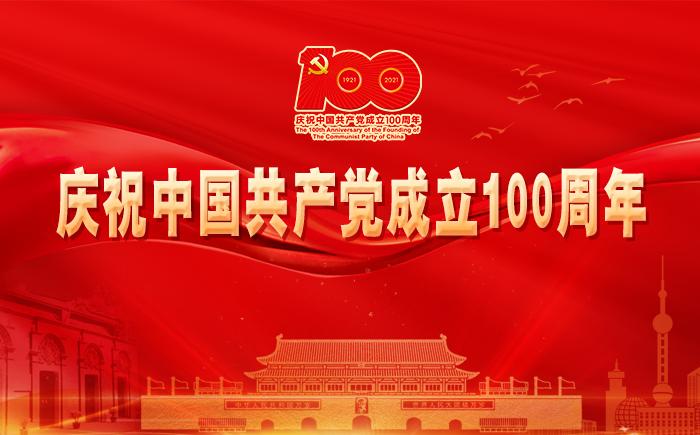 建党100周年轮播图